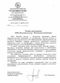 Отзыв о деятельности от Акционерного Общества «ТРАСИНЖСТРОЙ»