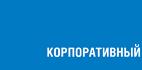 Корпоративный институт ОАО ''Газпром''