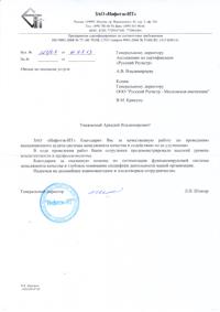 ЗАО ''Инфотэк-ИТ''