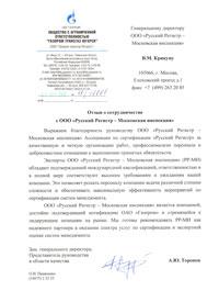 Отзыв Газпром Трансгаз Югорск