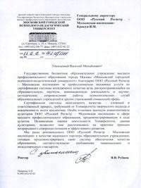 Благодарственное письмо МГППУ