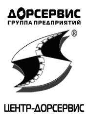 ООО «Центр-Дорсервис»