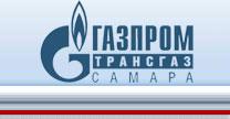 Газпром трансгаз Cамара