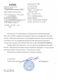 ООО «Управляющая компания «АЛПАС»