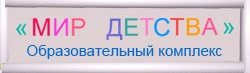 Автономная некоммерческая организация «Центр развития детей «МИР ДЕТСТВА»
