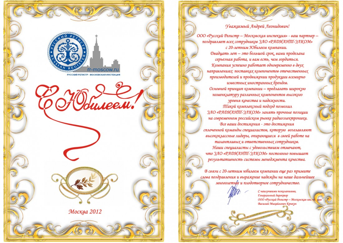 Официальное поздравление с юбилеем для организации 99