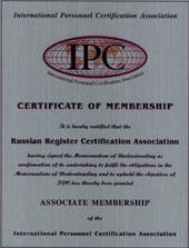 сертификат IPC