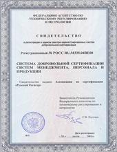 Свидетельство о государственной регистрации системы сертификации РР