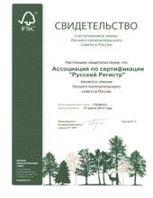 Свидетельство о вступлении в члены Лесного попечительского совета (FSC) России