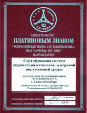 Свидетельство о награждении Платиновым Знаком качества XXI века