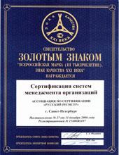 Свидетельство о награждении Золотым Знаком качества XXI века