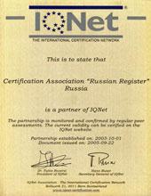 Сертификат о членстве в IQNet