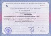 Аттестат аккредитации для проведения работ по сертификации систем качества в системе ГОСТ Р