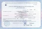 Аттестат аккредитации для проведения работ по сертификации продукции и услуг в системе ГОСТ Р