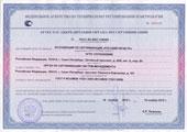 Аттестат аккредитации для проведения работ по сертификации ИСМ в системе ГОСТ Р
