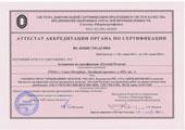 Аттестат аккредитации для проведения работ по сертификации систем качества в системе «Оборонсертифика»