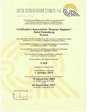 Аттестат аккредитации RvA, члена Международного Аккредитационного Форума (IAF)