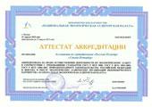 Аттестат аккредитации Национальной экологической аудиторской палаты