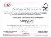 Аттестат аккредитации для проведения работ по сертификации цепочки поставок