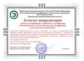 Аттестат аккредитации в Системе обязательной сертификации по экологическим требованиям