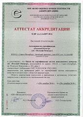 Аттестат аккредитации для проведения работ по сертификации СМК в системе «Военный Регистр»