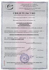 Свидетельство о регистрации и наделении полномочиями для проведения работ в системе «Военный Регистр»
