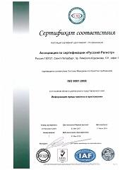 Cертификат соответствия СМК РР требованиям МС ISO 9001:2008 в области оказания инспекционных (сюрвейерских) услуг