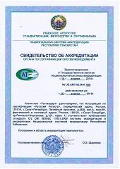 Свидетельство об аккредитации для проведения работ по сертификации систем менеджмента в УЗСТАНДАРТ