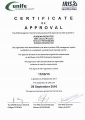 Сертификат одобрения РР в системе IRIS