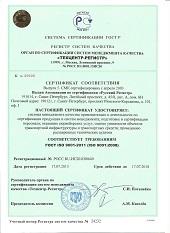 Сертификат соответствия СМК РР в системе ГОСТ Р