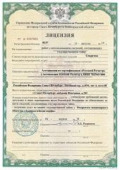 Лицензия УФСБ России