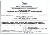 Свидетельство о нотификации для проведения работ по сертификации СМК предприятий-поставщиков материально-технических ресурсов для ОАО